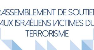 L'UEJF appelle à un rassemblement citoyen devant l'ambassade d'Israël en France le 18 octobre à 18 heures