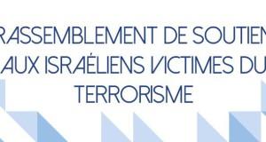Rassemblement de soutien aux israéliens victimes du terrorisme